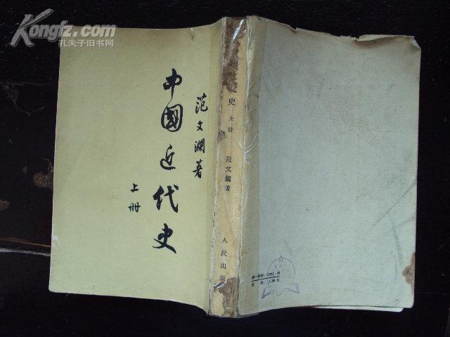 中国近代史(上册)55年版62年印,竖繁版