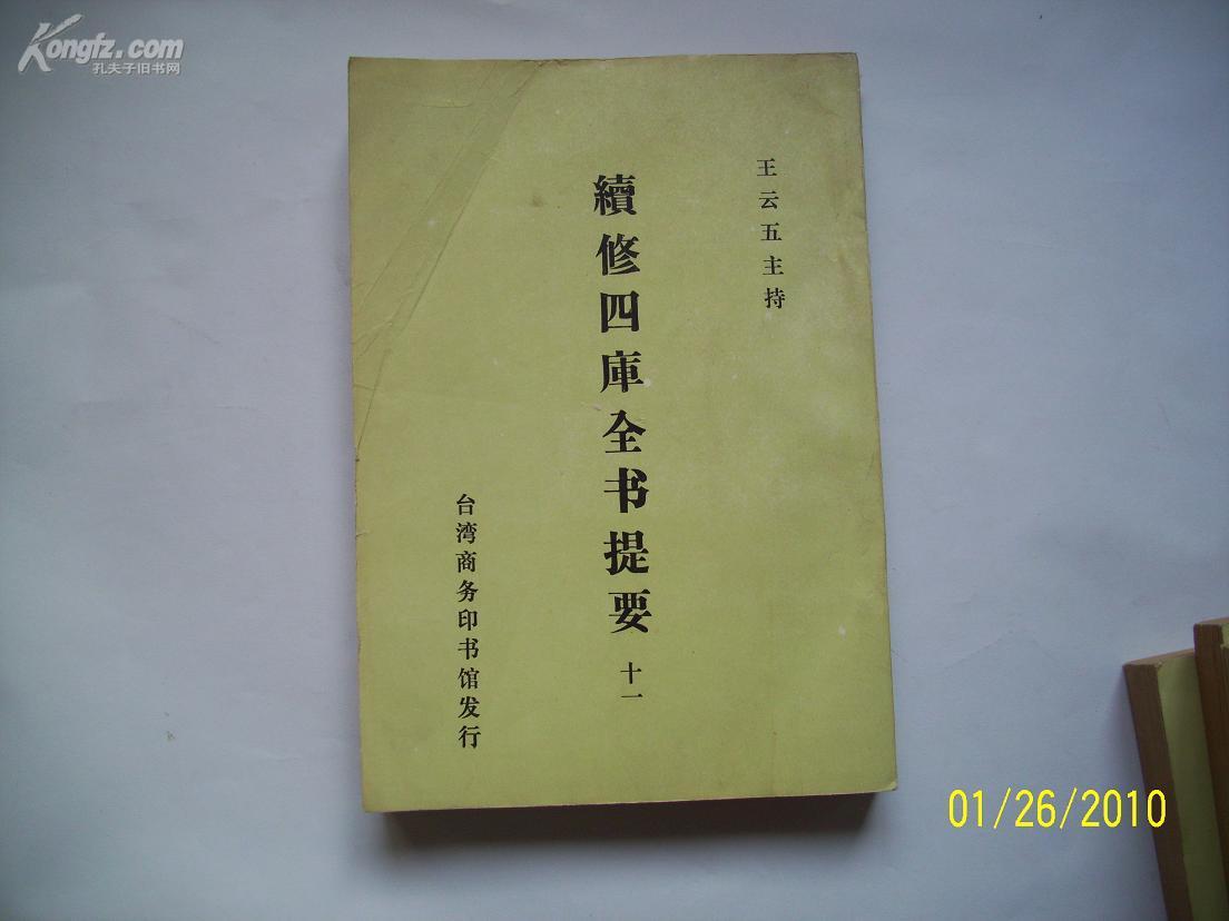 续修四库全书提要(十一)