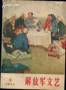 解放军文艺(1974年5期)