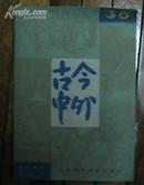 知识集锦小丛书古今中外38
