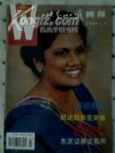 世界知识画报1995年第3期