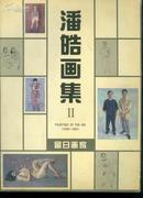签名油画册《潘皓画集2》(1998-2001)<签名赠书>英汉对照---055