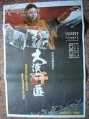 X72.大漠歼匪,八一电影制片厂,中国电影发行放映公司发行,规格1开,95品
