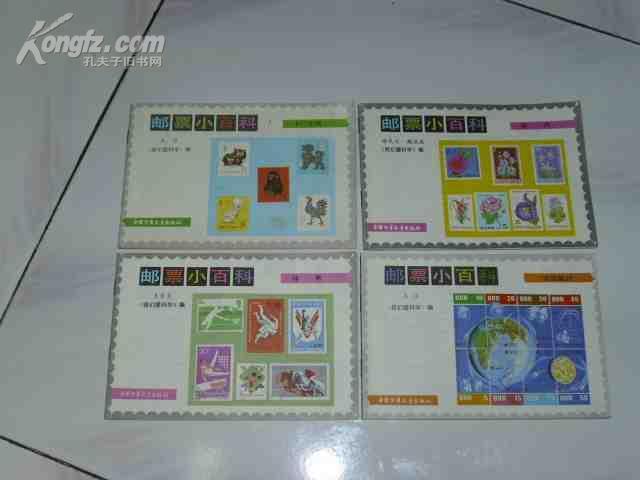 邮票小百科(宇宙航行 体育 花卉 十二生肖 共4册)