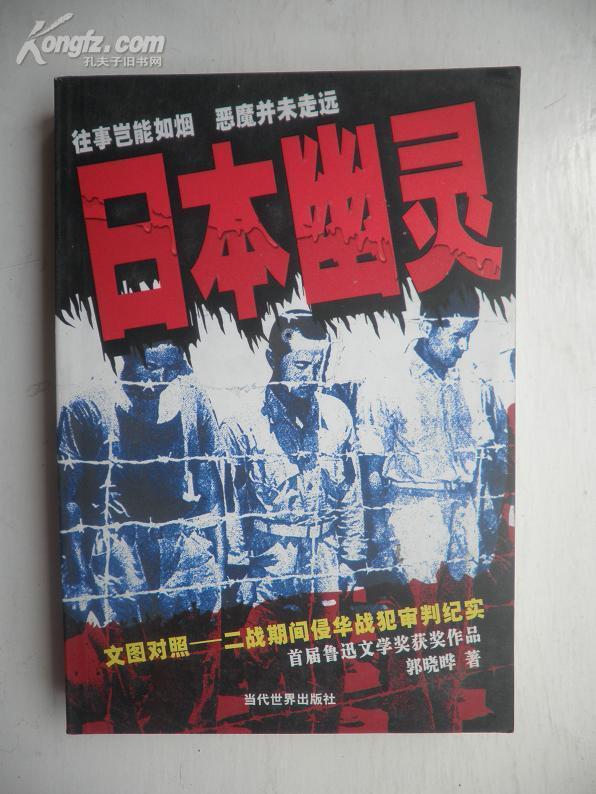 日本幽灵:文图对照二战期间侵华战犯审判纪实