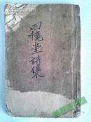 《四忆堂诗集》民国2年