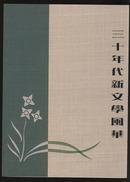 三十年代新文学风华(旧香居书展图录)