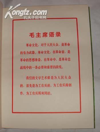 革命现代京剧龙江颂总谱(精装带盒,印2400册)