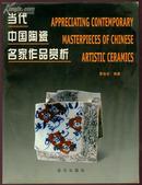 当代中国陶瓷名家作品赏析
