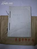 辽宁省博物馆馆藏青铜器 (拓片7幅.照片16张)
