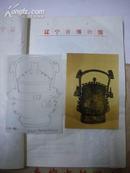 辽宁省博物馆馆藏青铜器 (拓片7幅.照片16张)补图1.