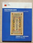 中国嘉德2005年春拍---马定祥收藏及钱币 拍卖图录