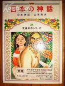 日文原版插图本童书《日本の神话》