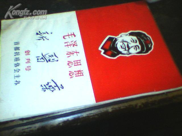 文革创刊号——毛泽东思想新医药创刊号【近10品】