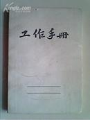 工作手册【空白 书品如图】