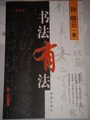 中国书法家协会理事孙晓云赠给陈新建先生《书法有法》签名本