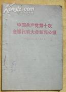 中国共产党笫十次全国代表大会新闻公报