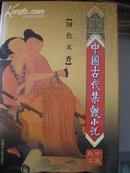 中国古代禁毁小说(第一辑、第二辑全24卷,精装32开,内蒙古人民出版社)运费实收