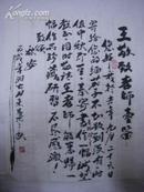 叶之秋信1页