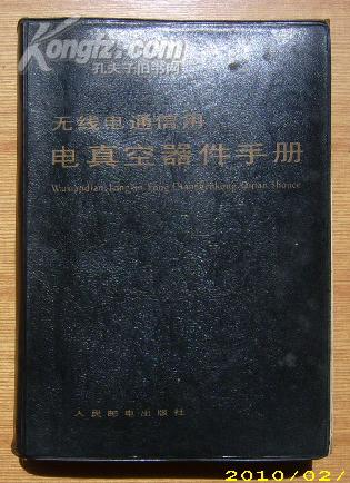 无线电通信用电真空器件手册(塑封面)