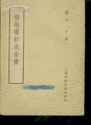 杨敬斋针灸全书<多图影印>(后有X其昌签名,得书所在地)---021