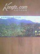 门票: 西安临潼骊山森林公园