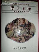 中国历代名著全译从书——墨子全译(精装)