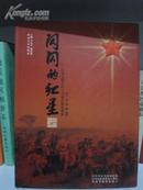 闪闪的红星(河南省健在的115位老红军影像集)(精品)