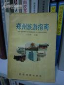 郑州旅游指南