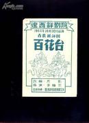 评剧节目单 百花台(1954年)