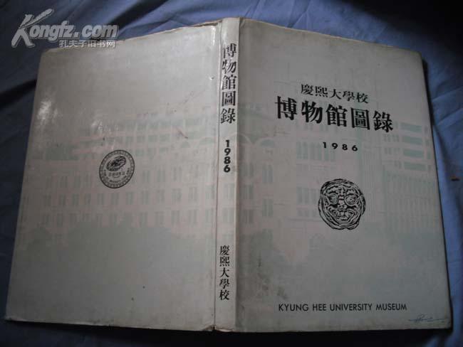博物馆图录 1986  庆熙大学校  [朝鲜文]