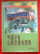 中国分省公路交通地图