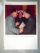 一九六四年毛主席接见钱学森和陈永贵