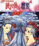 (湖北少年)中国四大民间传说最新绘本