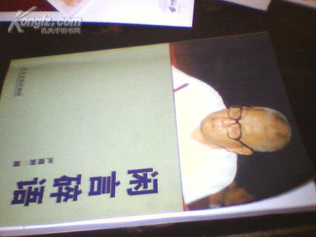 《闲言碎语》严寄洲毛笔签名[陈孟君指正,严寄洲二零[零九年端午]自印本保真