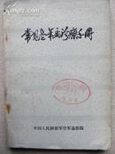 常见老年病诊疗手册