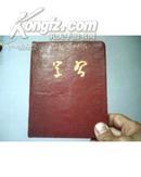 笔记本,学习 (50年代)