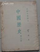 初级中学课本:中国历史.第三册.1954年