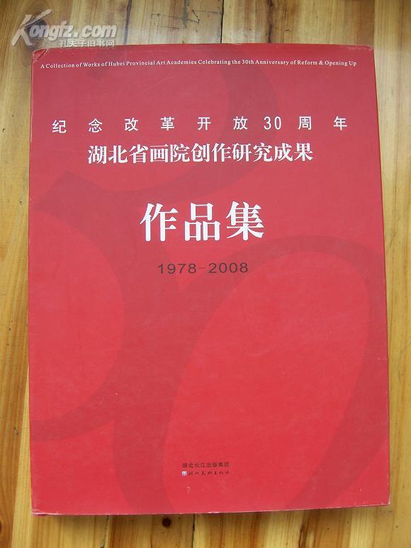 纪念改革开放30周年湖北省画院创作研究成果作品集   大16开精装.9.5品(包邮资)