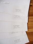 83年杨文茂设计武汉大学校庆空白老信封5张(一套全)   9.5品,包快递。