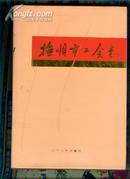 抚顺市工会志 (1901-1985)[16开硬精装带护封]!#$     datao@!