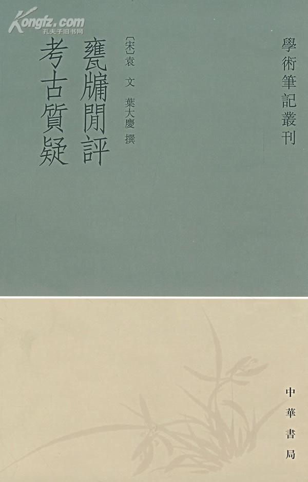 甕牖闲评 考古質疑