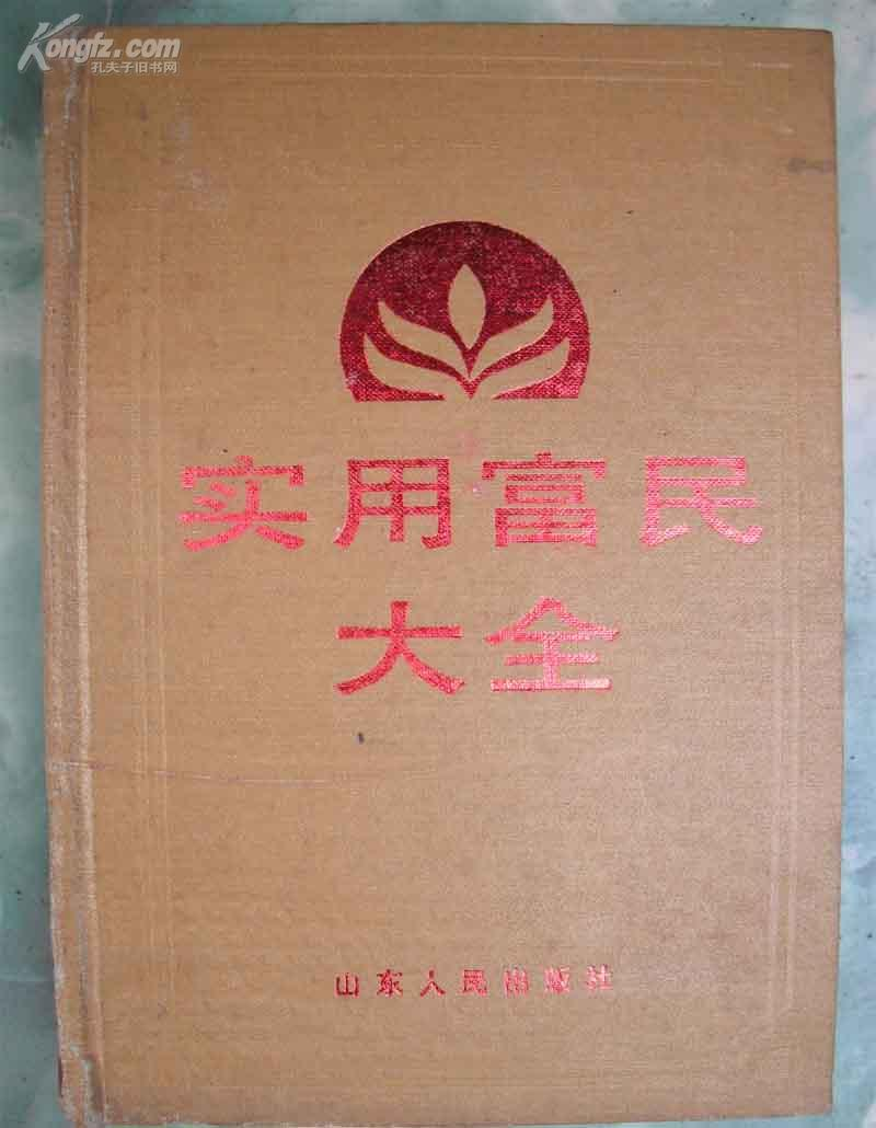 88年出版的【【使用富民大全】】精装