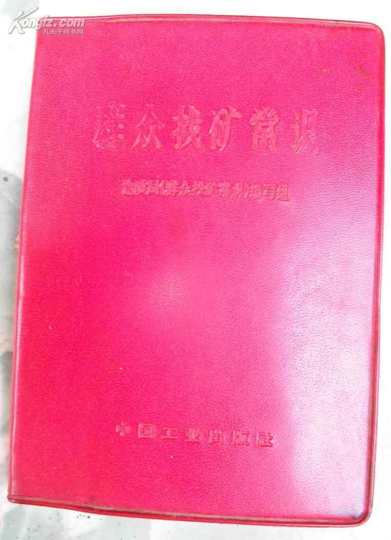 文革时期的【【群众找矿常识】】红塑料皮带语录