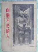 54年出版的美国小说【【两个不朽的人】】
