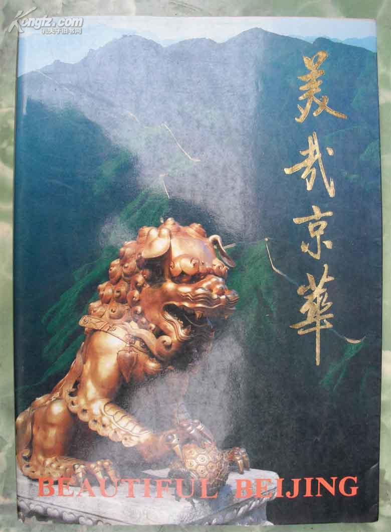 8开大本图片【【美哉京华】】86年出版