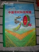 精装  中国农村科技50年