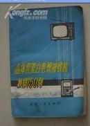 晶体管黑白电视机接收机检修150例