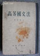 高等国文法(精装)1955年1印
