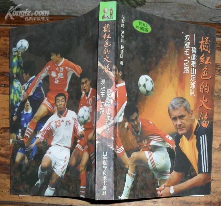 """橘红色的火焰---------鲁能泰山足球队""""双冠王""""之路(三位作者及杨程,李小鹏,田迪等八人签名本)"""